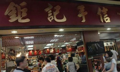电影中刘德华与舒淇曾经光顾过的小店