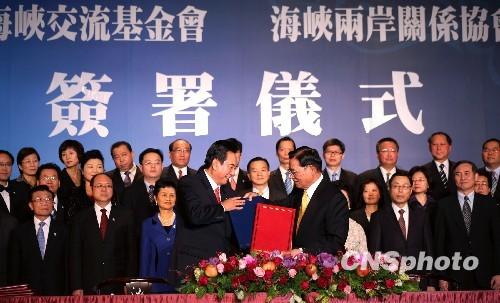 两岸两会领导人第四次会谈签署三项协议图片