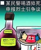 """民警喝酒猝死申报""""烈士"""""""