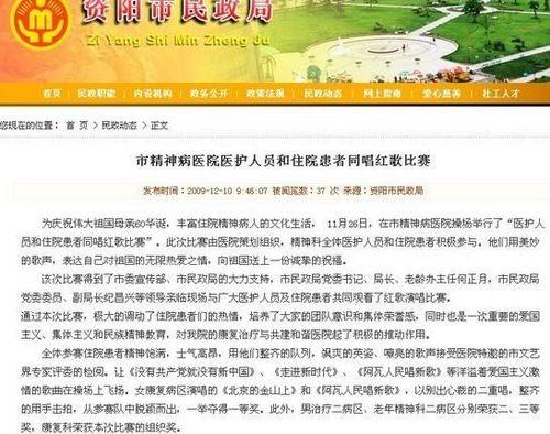 四川资阳市民政局网站截图