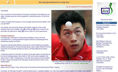 乒联官方网站截屏
