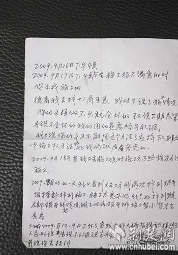 贾爹爹写的4次找施工队的过程