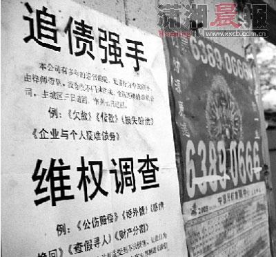 重庆市渝中区凯旋路,一面墙上的私家侦探张贴的小广告。图/记者倪志刚