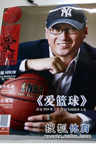 篮球杂志启动 海报封面图片