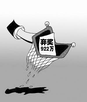 922万弃奖创历史