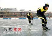 假日好去处 京城各大公园冰场挥刀撒野