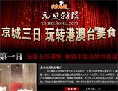 美食地图第二十二期:京城港澳台美食