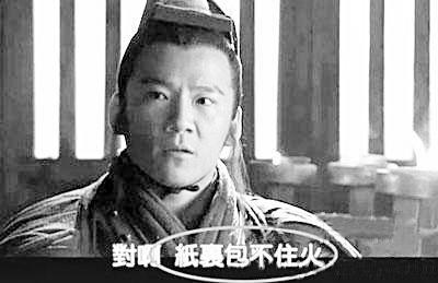 子岸说纸是包不住火的,秦国时还没有发明纸呢。