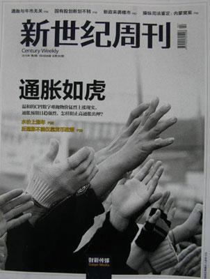 新一期《新世纪周刊》封面图。