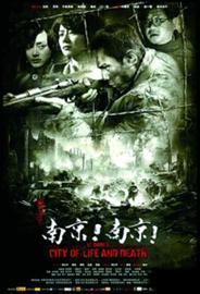《南京!南京! 》海报