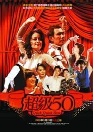 《超级50》海报