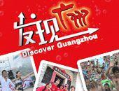 发现广州第三季