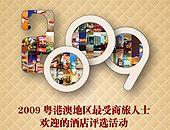 2009粤港澳地区最受商旅人事欢迎的酒店评选