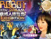 2009广州跨世纪机器人博览会