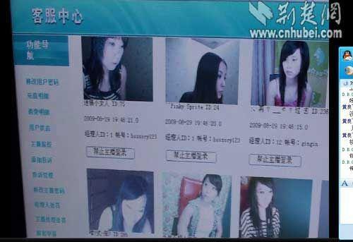 裸聊视频网址_裸聊网站年入近2千万警方披露经营细节(3)(2)(图)