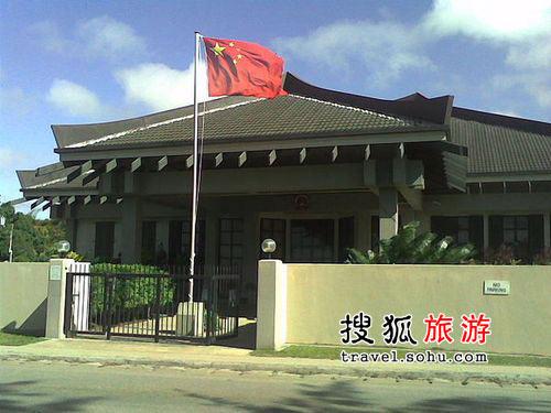 中国驻汤加大使馆
