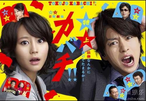 2010年冬季日剧推荐 年轻偶像当前锋续集成主打