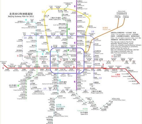 北京地铁7号线14号线今年开工 里程将破300公里图片