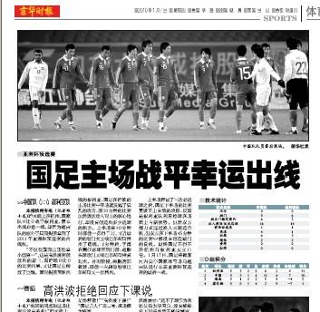 京华时报国足版