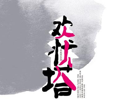 女生风采手绘海报