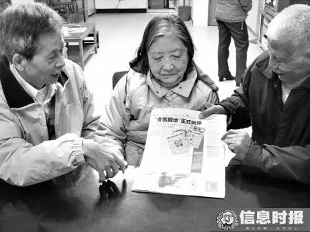 昨日,街坊正拿着报纸讨论省医扩建征地被叫停一事。信息时报记者 赵安然 摄