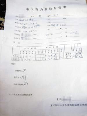 小学生被老师测试图片称智力低考试有照顾(图乒乓球简分数笔画小学生图片
