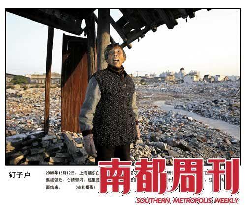"""2005年12月12日,上海浦东白莲泾,一个仍在坚守祖屋不愿意搬迁的所谓""""钉子户""""姜阿婆,知道自己迟早要被强迁,心情郁闷。摄影_雍和"""