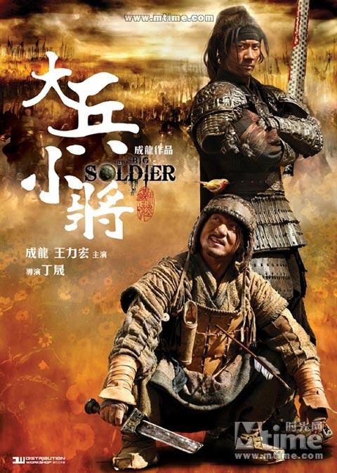 《大兵小将》海报
