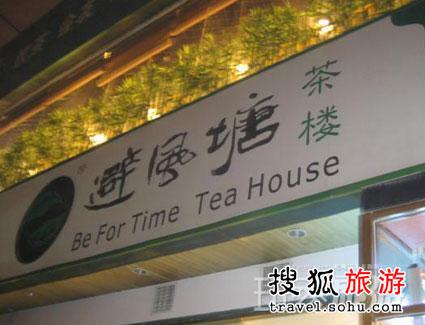 避风塘茶楼
