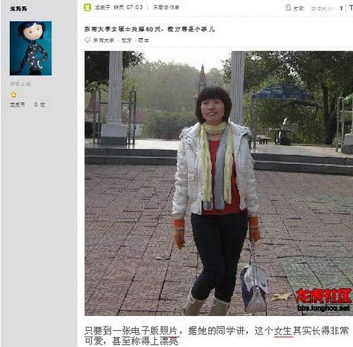 网友发帖称东南大学女研究生失踪四十天校方不作为 网络截图