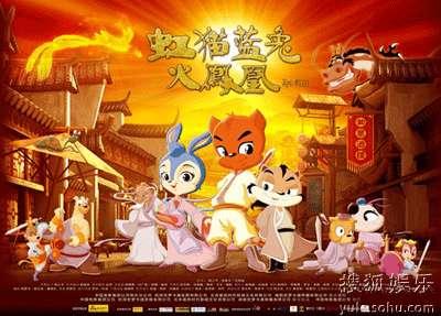 《虹猫蓝兔》海报