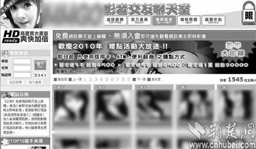 台湾视频聊天室网页(截图)