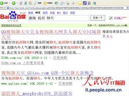 黄色网色色女_百度政府搜索搜出黄色网站 老年搜索仍存色情