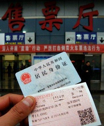 火车票买票官网_火车票实名制后如何买票?