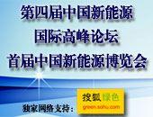第四届中国新能源国际高峰论坛