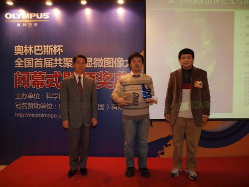 奥林巴斯(中国)有限公司董事长铃木正孝(左一)为一等奖获奖者颁奖