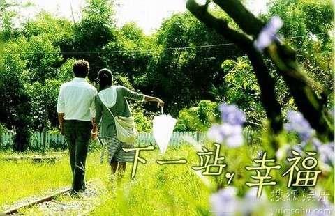 《下一站幸福》两人甜蜜剧照