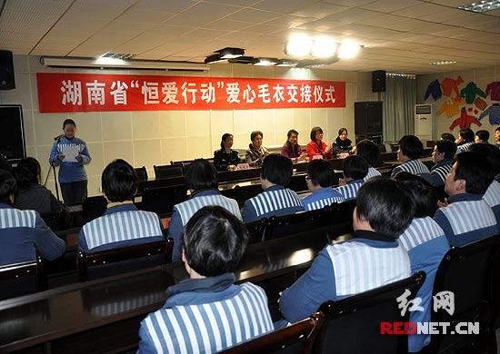 """湖南省""""恒爱行动""""爱心毛衣交接仪式在湖南女子监狱举行。"""