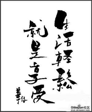 去年赵本山大病初愈开练书法吸引了不少人的关注,他的一幅字卖到两图片