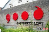 """3个北京未来""""新地标"""" 718谷地PK798工厂"""