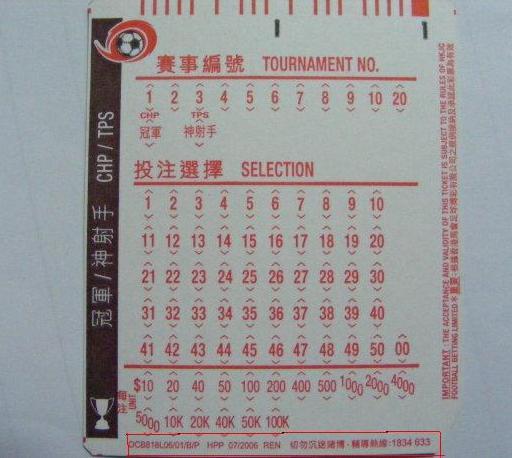 香港彩票投注单