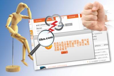 篱笆网的域名服务商称,篱笆网涉嫌传播淫秽色情、贩卖枪支等违法信息,停止域名解析服务。