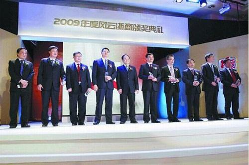 2009年度十大风云浙商合影,李书福是唯一3届得主(左起第五位)