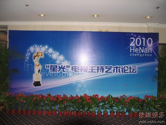 """图:第21届""""星光奖""""电视主持艺术论坛―― 23"""