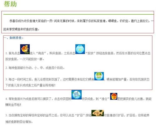 """淘宝网""""欢乐鱼塘""""玩法介绍1"""