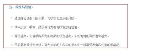 """淘宝网""""欢乐鱼塘""""玩法介绍2"""