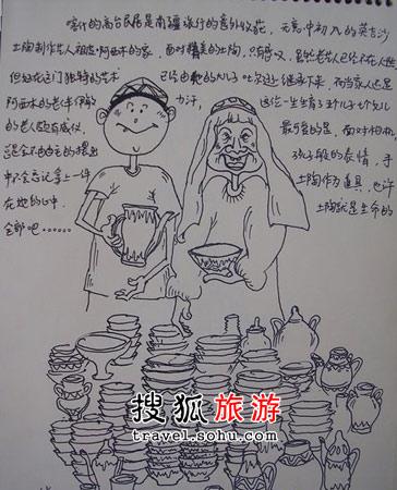 """漫画代替照片 """"背包客""""手绘7年孤身游记"""