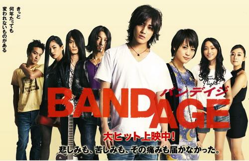 《Bandage~乐队时代》