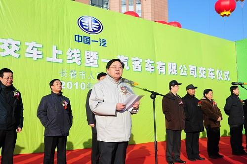 中国一汽集团公司总经理徐建一在混合动力交车仪式上讲话