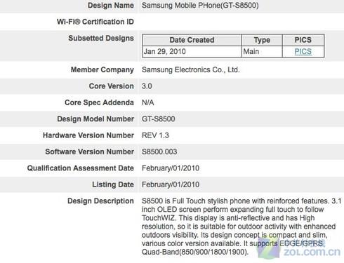 首款蓝牙3.0手机 三星GT-S8500参数曝光
